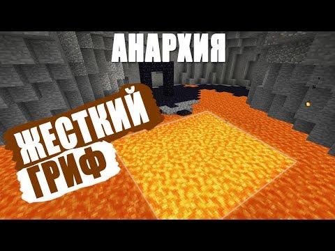 АНАРХИЯ #1 - ЭПИЧНЫЙ ГРИФ БАЗЫ ИЗ ЛАВЫ!