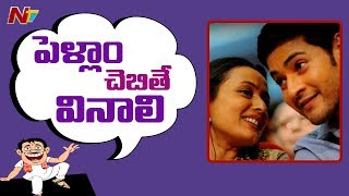 Mamamiya Comedy On Mahesh Babu And Namrata | Mamamiya | NTV
