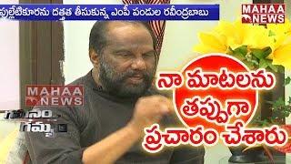TDP MP Pandula Ravindra Babu about Allegations Against Him | Gamanam Gamyam #1