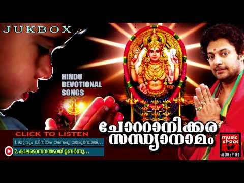Hindu Devotional Songs Malayalam | Chottanikkara Sandhya Namam | Madhu Balakrishnan Audio Jukebox video