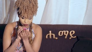 NEW ERITREAN SHORT FILM 2019 -HIMAY|ሒማይ-MTE MEDIA