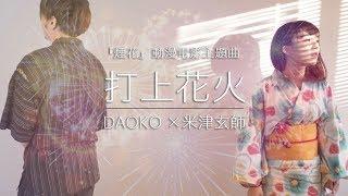 翻唱 打上花火 Daoko 米津玄師 動漫電影 烟花 主題曲 Ed By Ryu Yuma 日文流行歌