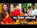 ঘর ভাঙল মডেল অভিনেত্রী তাসনুভা তিশার ! Tasnuva Tisha been divorced | Star Golpo thumbnail