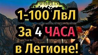 Прокачка за 4 ЧАСА с 1 по 100 ЛвЛ в Легионе!
