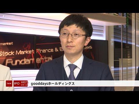 gooddaysホールディングス[4437]東証マザーズ IPO