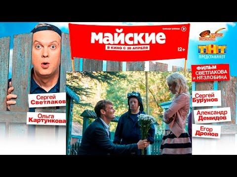 «Трейлер Фильма Жених 2016» — 2011