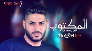 "Cheb Houssem "" EL MEKTOUB ""   Official Song -Djezzy 403584 -  Mobilis 5501772"