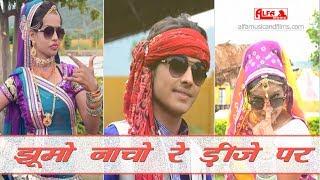 Latest Rajasthani DJ Song 2018   झूमो नाचो रे DJ पर   Alfa Music & Films
