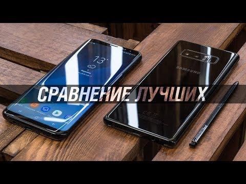 Сравнение лучших флагманов 2017: Galaxy Note8 VS Galaxy S8+. Что лучше Note 8 или S8 Plus и почему?