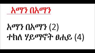 Ethiopan Ortodox Tewahido Tekle Haimanot Tsehay Nehase