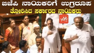 Karnataka Assembly Floor Test | Karnataka Politics Latest News | YOYO Kannada News