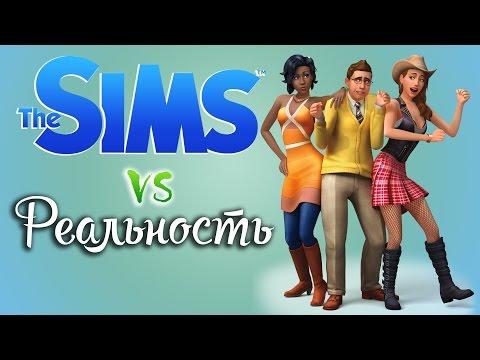 Sims vs Реальность