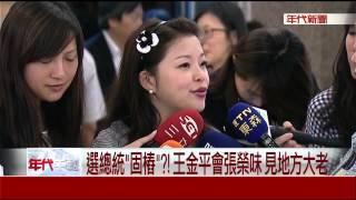 """驚爆王選2016""""心意已決"""" 關鍵卡在朱?"""