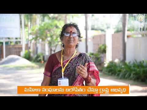 Andhra Pradesh Government Strengthening Women Union's | Vizianagaram District