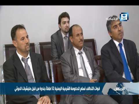 فيديو: التحالف يسلم الحكومة الشرعية 52 طفلا أسروا في صفوف الحوثيين على الحدود