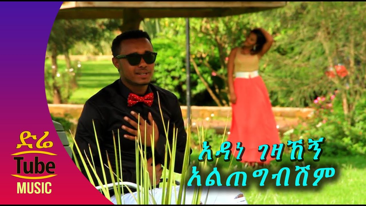 Ethiopia: Adane Gezahegn - Altegbishim (አልጠግብሽም) New Ethiopian Music Video 2016