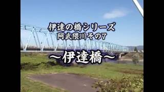 伊達橋 ~伊達の橋シリーズ