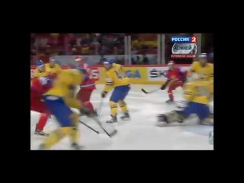 РОССИЯ-ШВЕЦИЯ 7:3 Чемпионат мира по хоккею 2012.