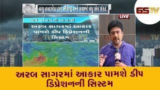 અરબ સાગરમાં આકાર પામશે ડીપ ડિપ્રેશનની સિસ્ટમ | Gstv Gujarati News