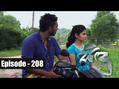 Sidu | Episode 208 24th May 2017