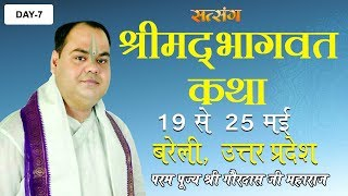 Vishesh - Shrimad Bhagwat Katha By PP. Gaurdas Ji - 25 May | UP | Day 7