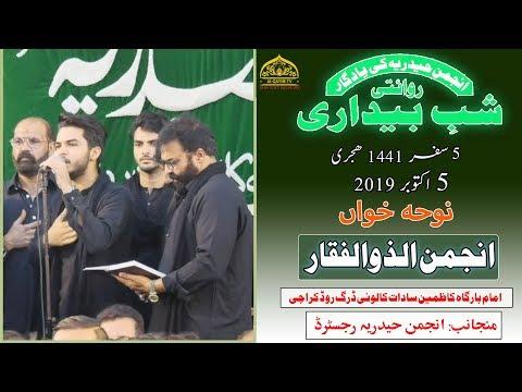Noha | Anjuman Al Zulfiqar | Yadgar Shabedari - 5th Safar 1441/2019 - Imam Bargah Kazmain - Karachi