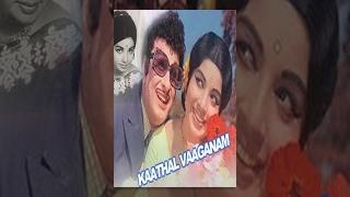 Kaathal Vaaganam  Tamil Full Movie