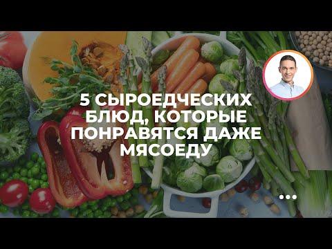 5 сыроедческих блюд, которые понравятся даже мясоеду