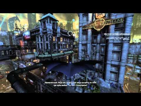 Прохождение игры Batman Arkham City 21 часть