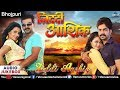 Download Ziddi Aashiq - Bhojpuri Songs Jukebox | Pawan Singh, Monalisa, Deep Srestha | MP3 song and Music Video