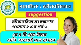 Madhyamik 2020 Lifescience suggestion conservation of Biodiversity questions mark 2