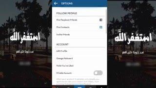 طريقة فك الحظر أنستقرام لايك أو متابعة او تعليق instagram 2016  حل مشكلة البلوك