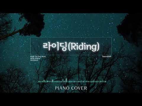 Download 하성운 라이딩 Ha Sung Woon Riding Feat. 개코 피아노 Piano Mp4 baru