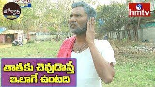 తాతకు చెవుడొస్తే ఇలాగే ఉంటది | Village Ramulu Comedy | Jordar News | hmtv