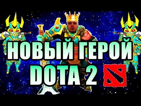 НОВЫЙ ГЕРОЙ DOTA 2 - ПАПИЧКИНГ (EvilArthas)