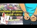 क्यासिनोको जुवाखालबाट ८ नेपाली पक्राउ || 8 Nepalese Caught From Casino Mahjong