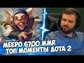 Meepo 1 VS 5 Dread Сгорел Топ Моменты Dota 2 mp3