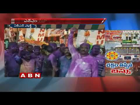 Employees Union alliance wins RTC Union Elections in AP | ABN Telugu