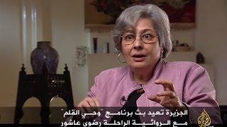 وحي القلم - البرغوثي عائلة فرقتها الجغرافيا فآوتها الكلمة