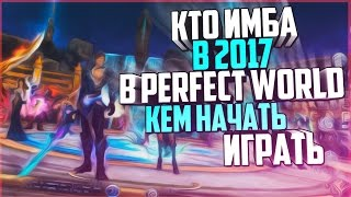 КЕМ НАЧАТЬ ИГРАТЬ В ПВ? КТО ИМБА В 2017? - Perfect World