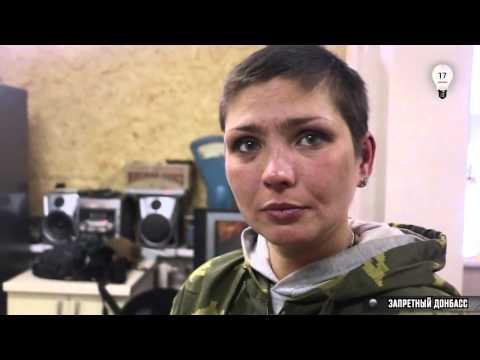 Запретный Донбасс. Снайпер Птица. Женщины в ополчении