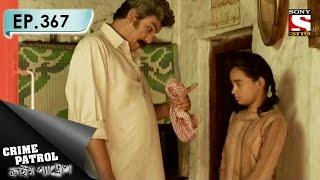 Crime Patrol - ক্রাইম প্যাট্রোল (Bengali) - Ep 367 - Kaleidoscope (Part-1)