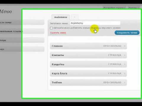 Как создать статическое меню - Russkij-Litra.ru