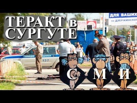 Теракт в Сургуте.  СМИ снова молчат