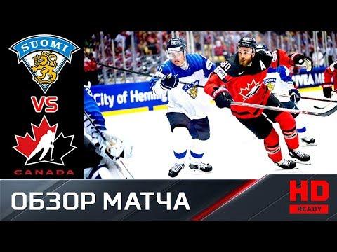 12.05.2018г. Канада - Финляндия - 1:5. Все голы