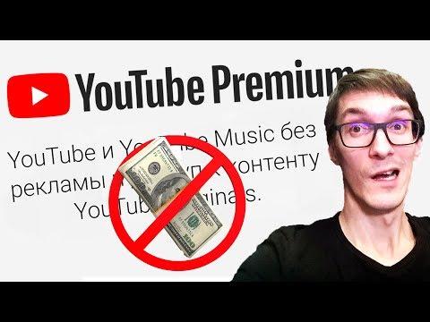 YOUTUBE БЕЗ РЕКЛАМЫ | Платные подписки YouTube Premium, Music и Originals