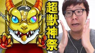 【モンスト】超獣神祭でルシファー&テキーラを狙う!【ヒカキンゲームズ】