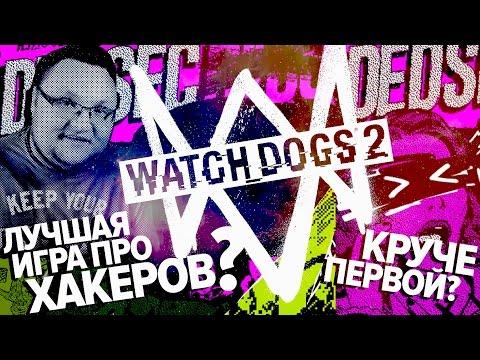Watch Dogs 2 - Сиквел, который смог? (ОБЗОР)