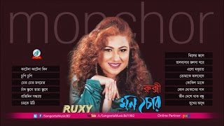 Ruxy - Mon Chor | Full Audio Album | Sangeeta