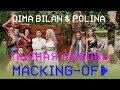 Дима Билан Polina Пьяная любовь Making Of mp3